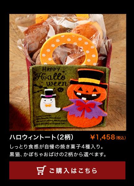 クリオロのハロウィン焼き菓子4個セット