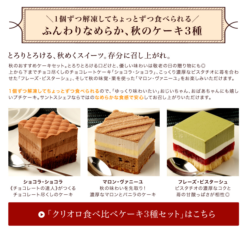 お一人様サイズにカット済み!1個ずつ解凍できるケーキ3種セット