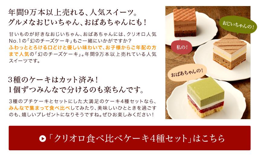大満足のケーキ4種セット