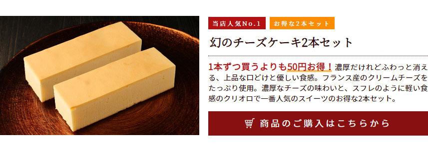 幻のチーズケーキ2本セット
