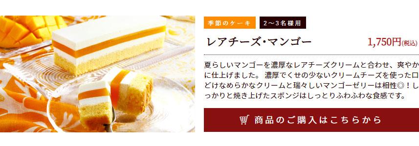レアチーズ・マンゴー