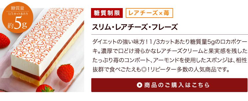 スリム・レアチーズ・フレーズ(糖質制限)