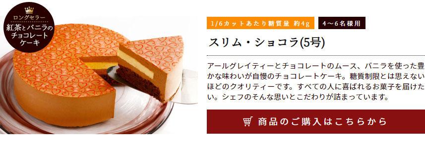 紅茶とバニラのチョコレートケーキ「スリム・ショコラ」