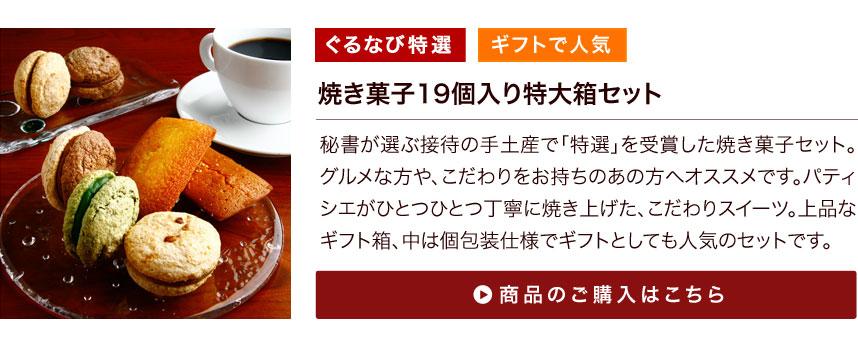 接待の手土産【特選】焼き菓子19個入り「特大箱セット」