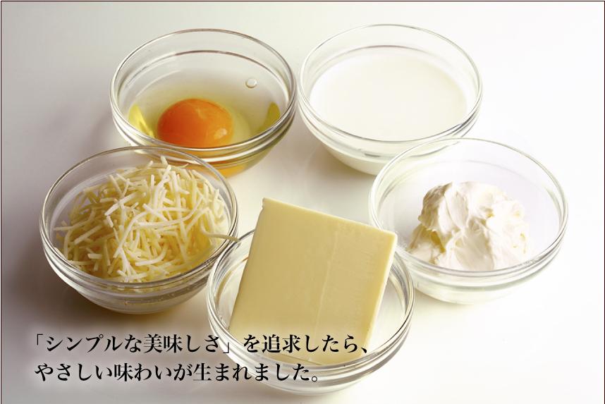 チーズケーキ:「シンプルな美味しさ」を追求したら、やさしい味わいがうまれました。