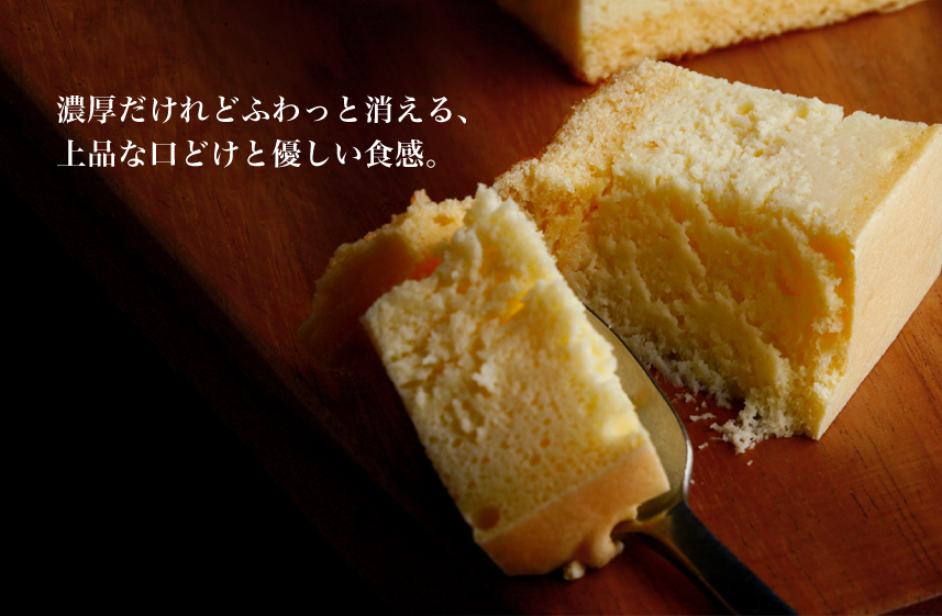 チーズケーキ:濃厚だけれどふわっと消える、上品な口どけと優しい食感。