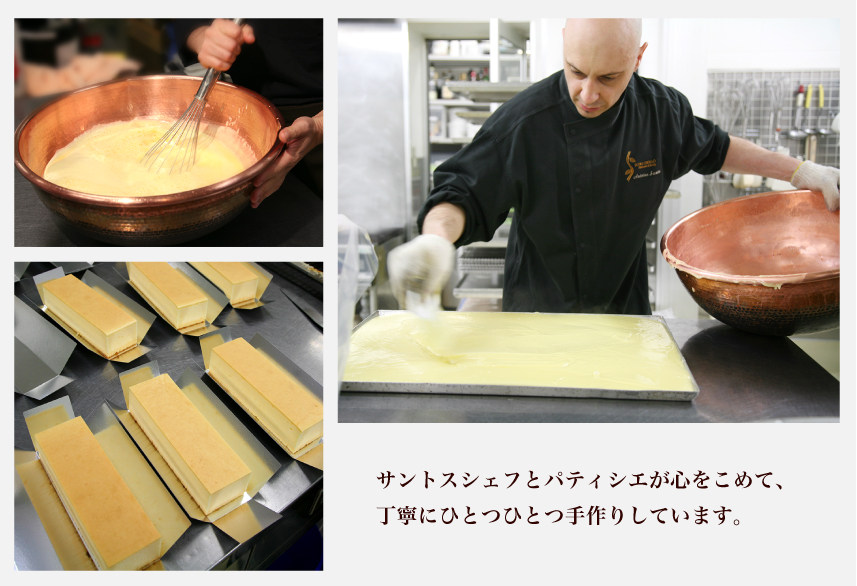 チーズケーキ:サントスシェフとパティシエが心をこめて、丁寧にひとつひとつ手作りしています。