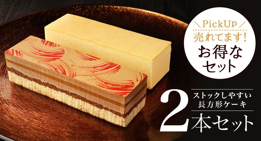 長方形ケーキ2本セット