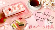 桜スイーツ特集
