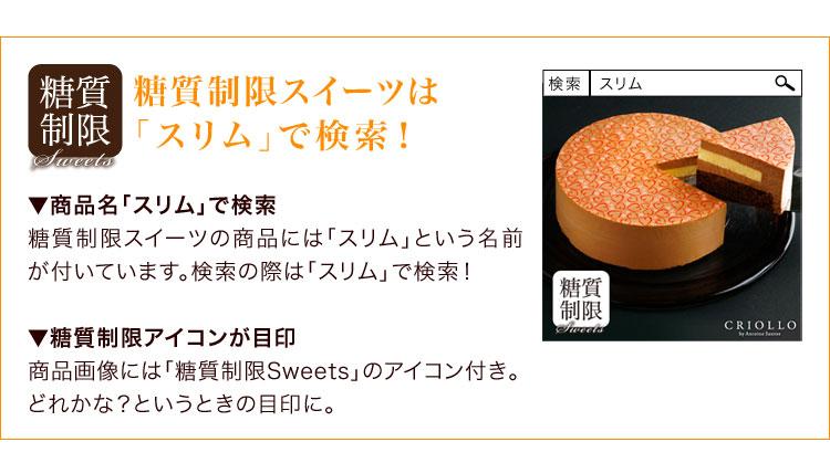 クリオロの糖質制限スイーツは「スリム」で検索!