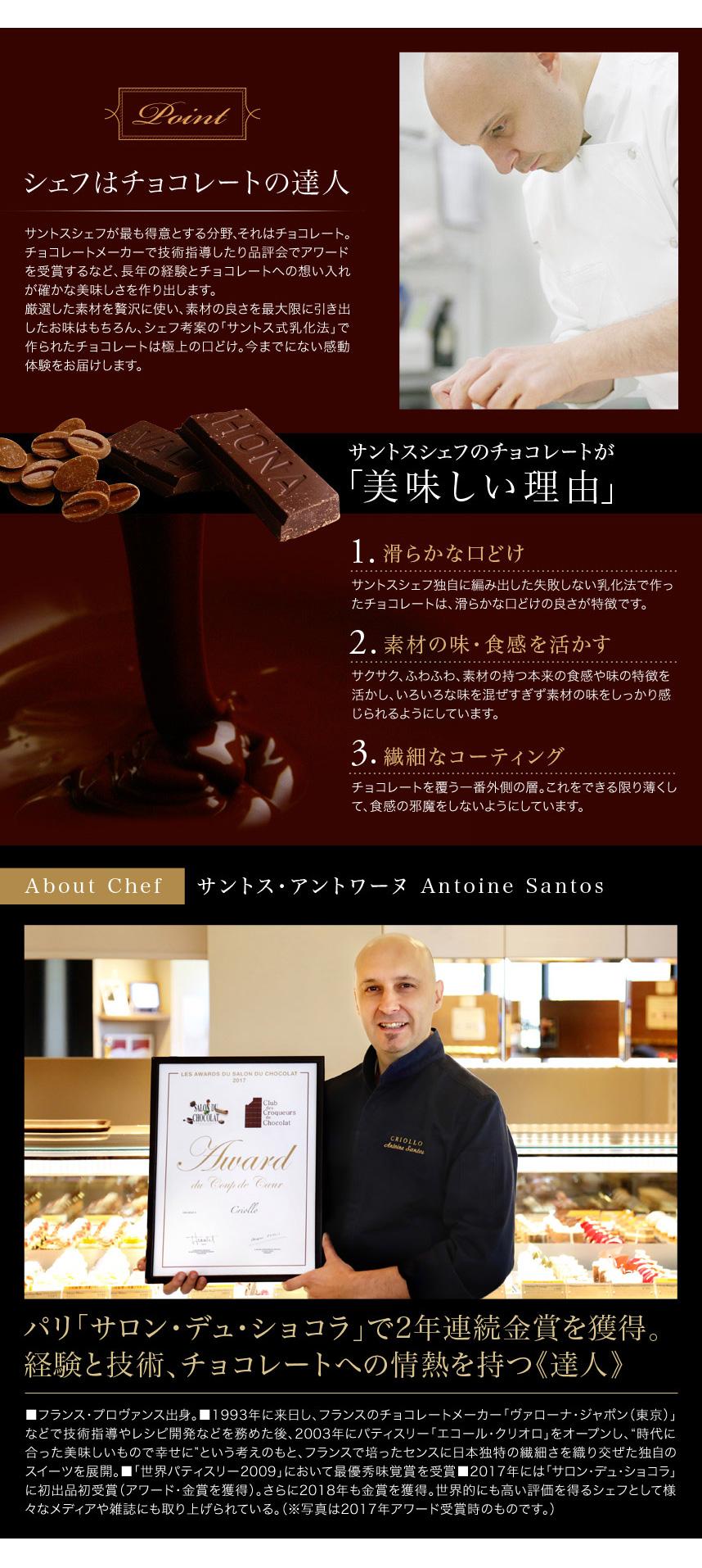 シェフはチョコレートの達人