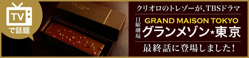 グランメゾン東京に登場!