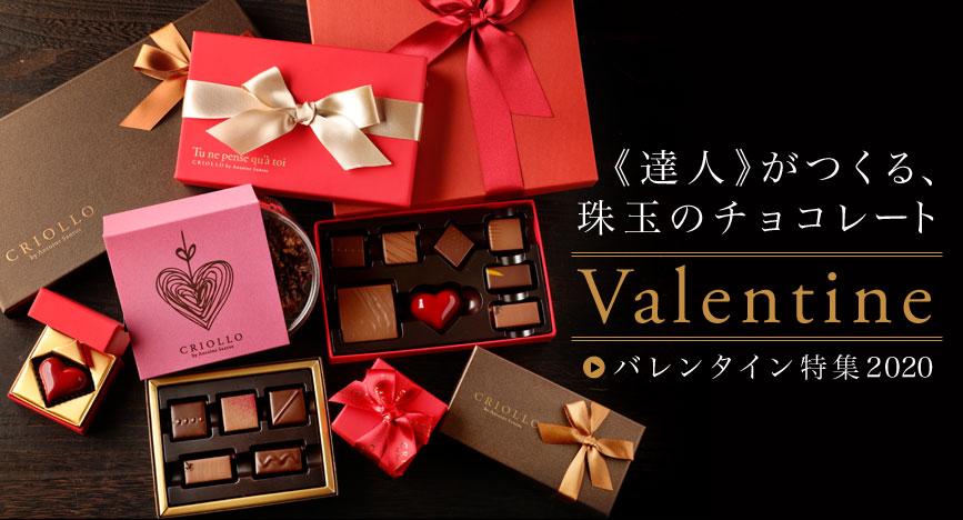 《チョコレートの達人》サントスシェフのバレンタインチョコレート特集