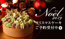 クリオロのクリスマス特集
